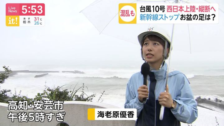 2019年08月14日海老原優香の画像04枚目