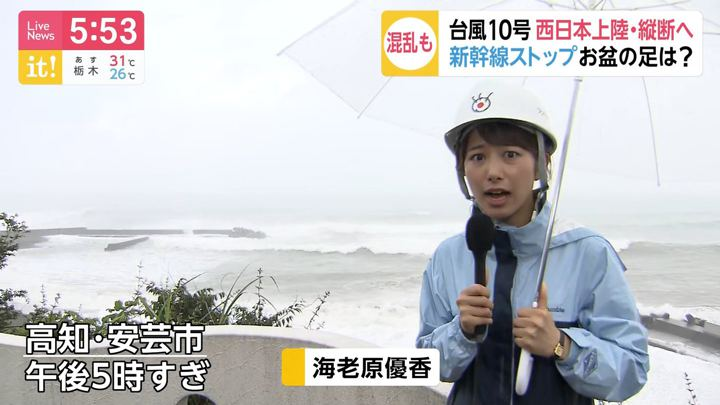 2019年08月14日海老原優香の画像05枚目