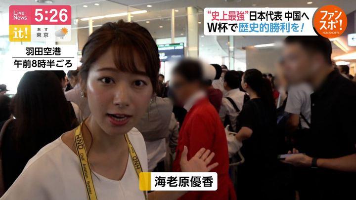 2019年08月28日海老原優香の画像01枚目