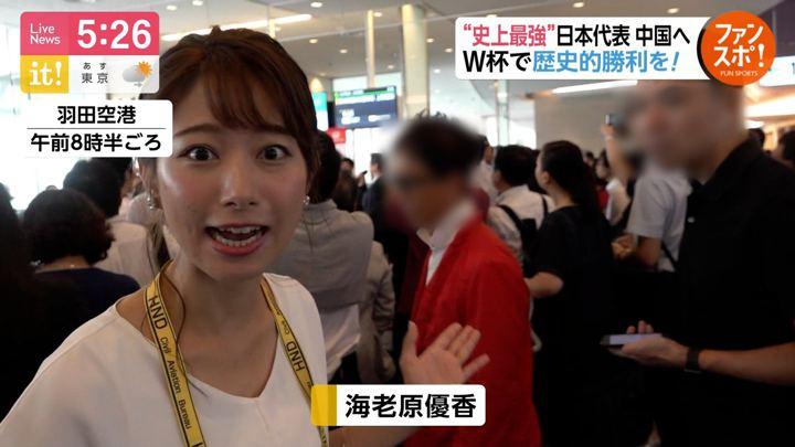 2019年08月28日海老原優香の画像02枚目