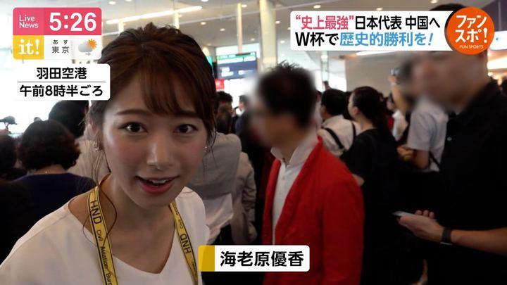 2019年08月28日海老原優香の画像03枚目