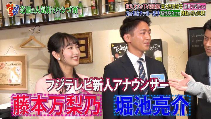 2019年06月28日藤本万梨乃の画像01枚目