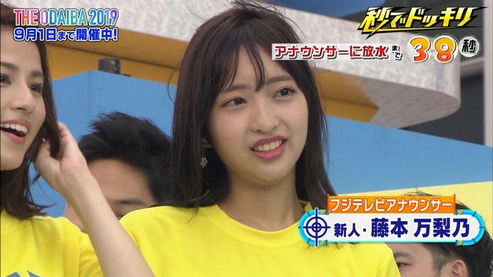 2019年08月03日藤本万梨乃の画像02枚目