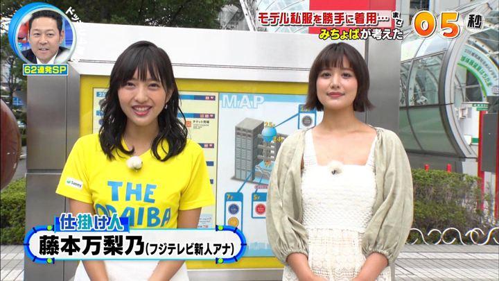 2019年08月24日藤本万梨乃の画像06枚目
