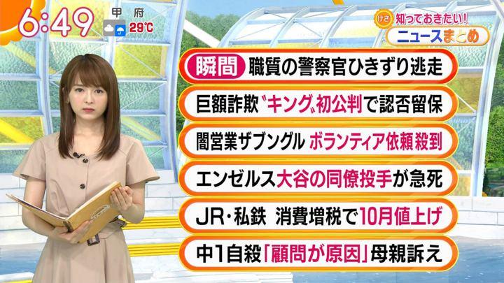 2019年07月03日福田成美の画像13枚目