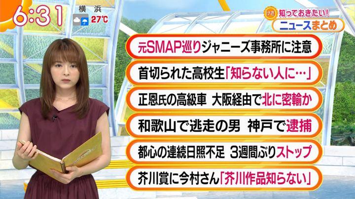 2019年07月18日福田成美の画像25枚目