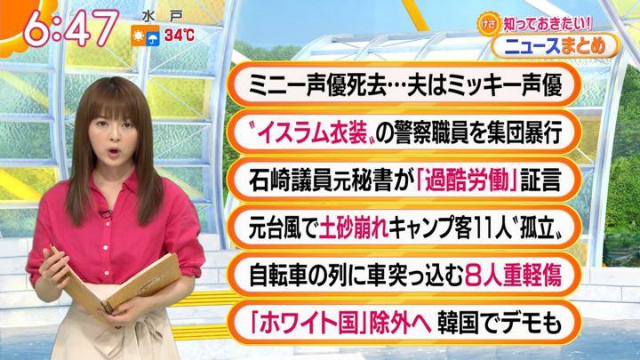 2019年07月29日福田成美の画像11枚目