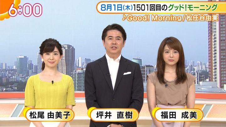 2019年08月01日福田成美の画像08枚目