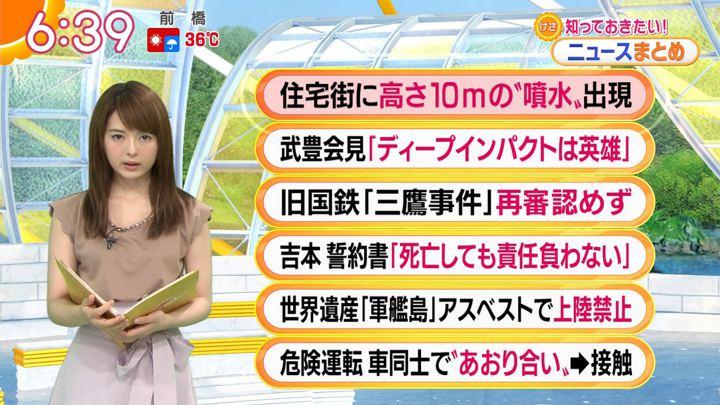2019年08月01日福田成美の画像10枚目