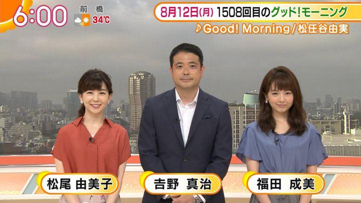 2019年08月12日福田成美の画像08枚目