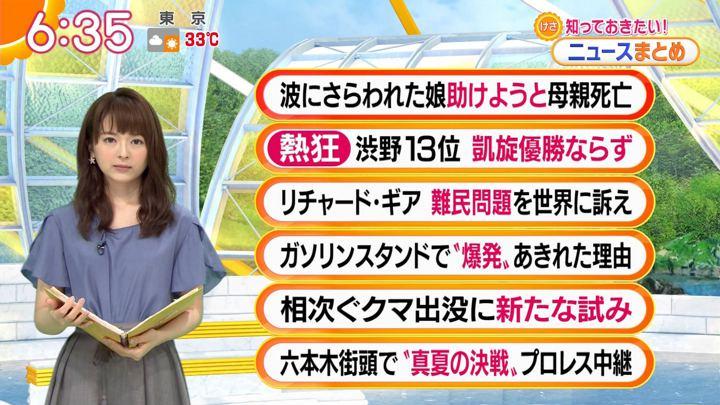 2019年08月12日福田成美の画像11枚目