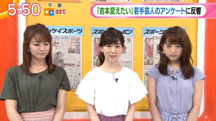 2019年08月15日福田成美の画像07枚目