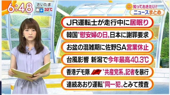 2019年08月15日福田成美の画像11枚目