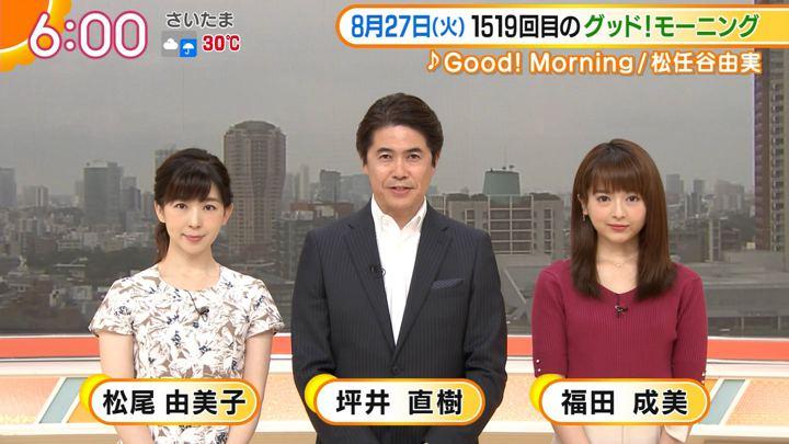 2019年08月27日福田成美の画像12枚目