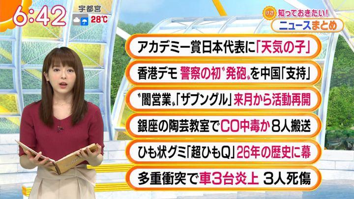 2019年08月27日福田成美の画像16枚目