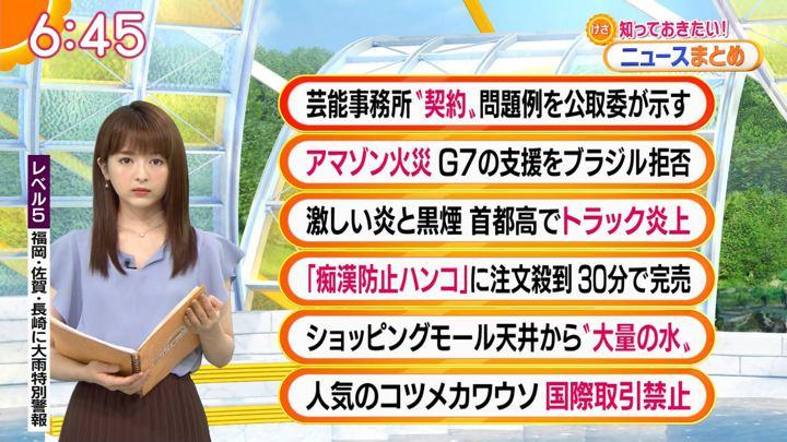 2019年08月28日福田成美の画像14枚目