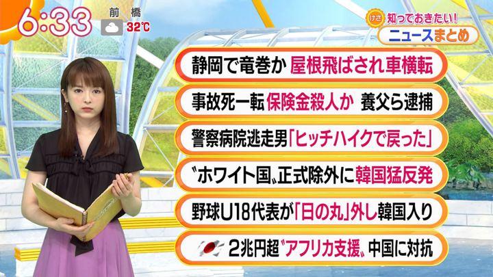 2019年08月29日福田成美の画像09枚目