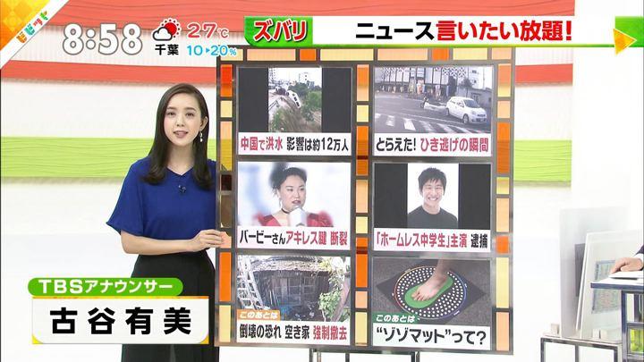 2019年06月25日古谷有美の画像01枚目