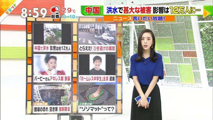 2019年06月25日古谷有美の画像03枚目