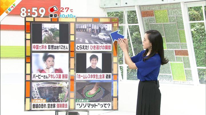 2019年06月25日古谷有美の画像04枚目