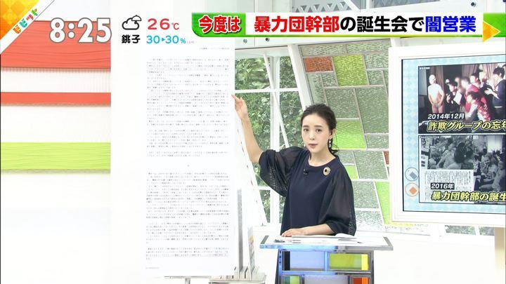 2019年06月28日古谷有美の画像01枚目