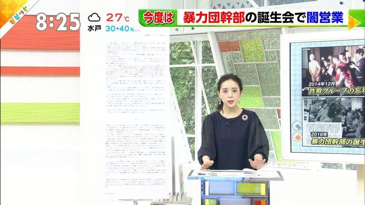 2019年06月28日古谷有美の画像03枚目