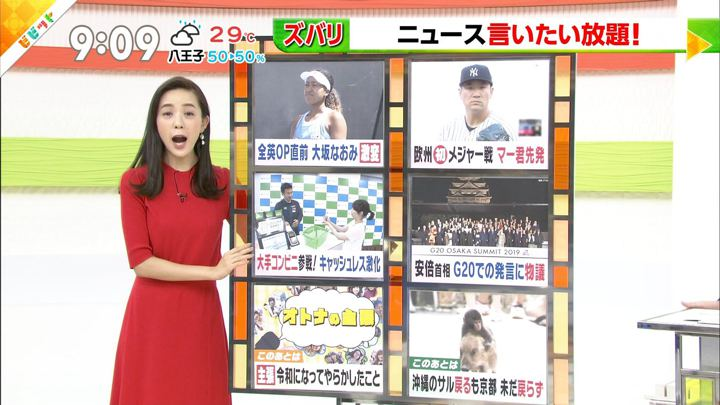 2019年07月01日古谷有美の画像03枚目