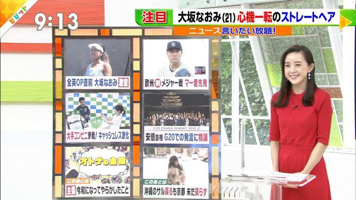 2019年07月01日古谷有美の画像06枚目
