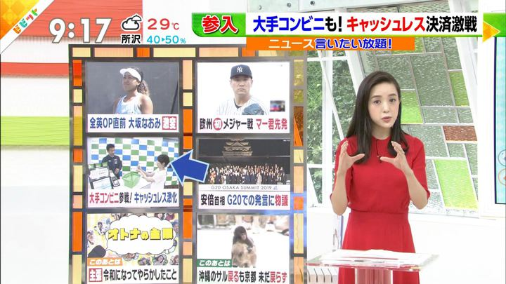2019年07月01日古谷有美の画像12枚目