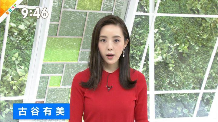 2019年07月01日古谷有美の画像14枚目