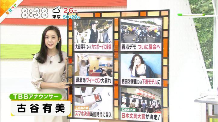 2019年07月02日古谷有美の画像01枚目