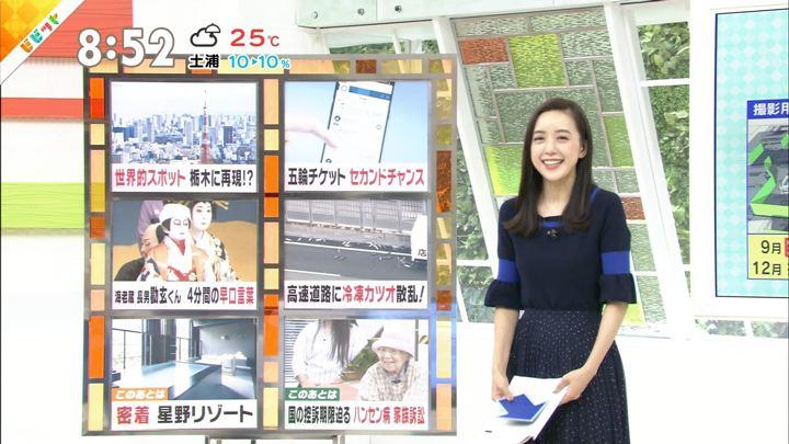 2019年07月05日古谷有美の画像13枚目