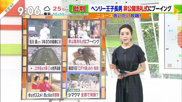 2019年07月08日古谷有美の画像08枚目