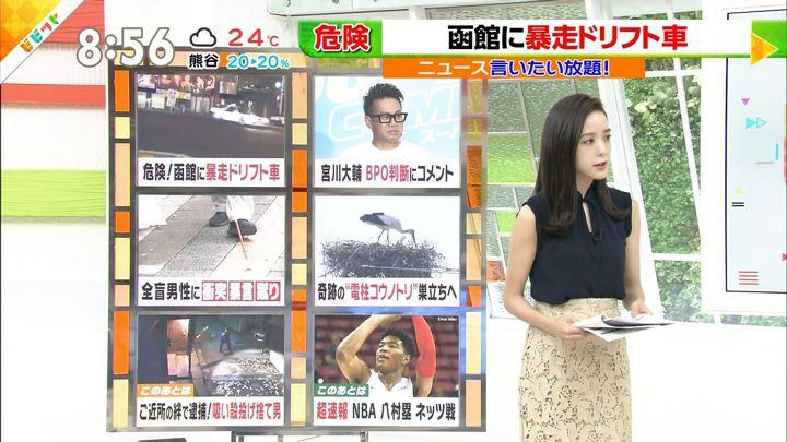 2019年07月09日古谷有美の画像04枚目