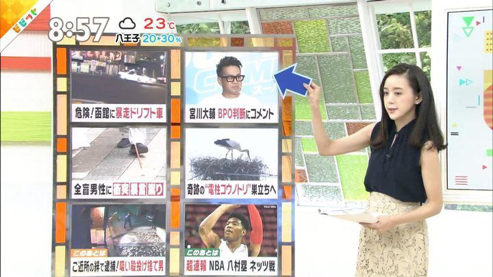 2019年07月09日古谷有美の画像07枚目