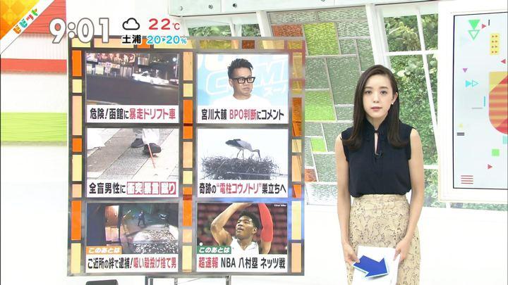 2019年07月09日古谷有美の画像08枚目