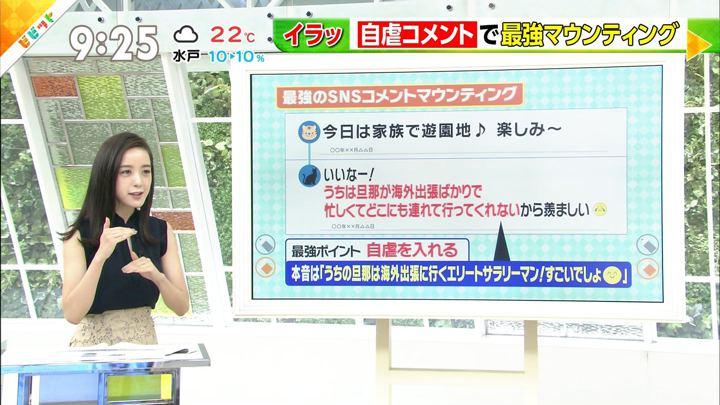 2019年07月09日古谷有美の画像12枚目