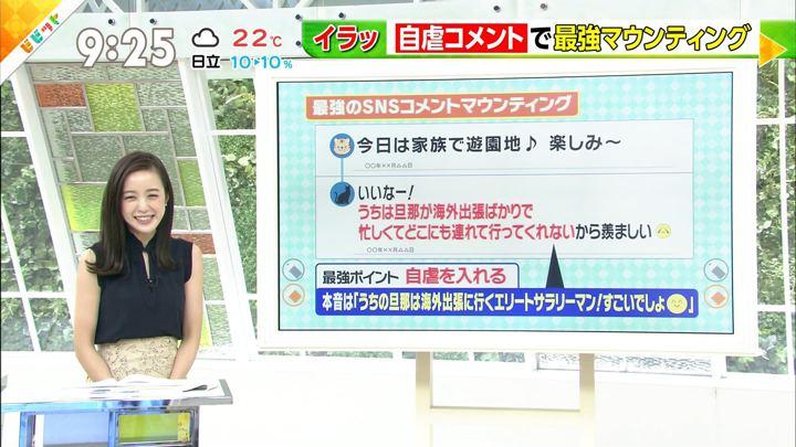 2019年07月09日古谷有美の画像13枚目