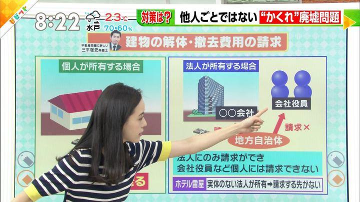 2019年07月12日古谷有美の画像02枚目