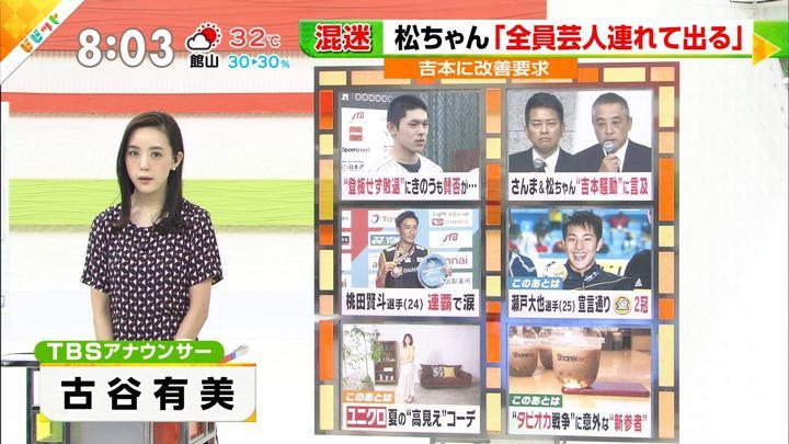 2019年07月29日古谷有美の画像01枚目