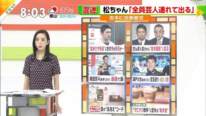 2019年07月29日古谷有美の画像02枚目
