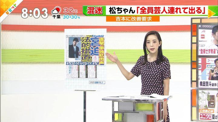 2019年07月29日古谷有美の画像03枚目