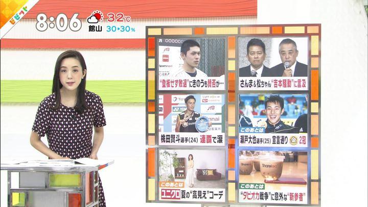 2019年07月29日古谷有美の画像04枚目