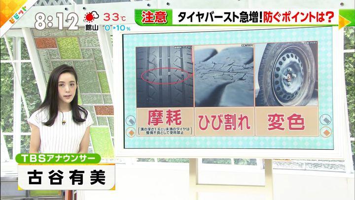 2019年08月09日古谷有美の画像01枚目