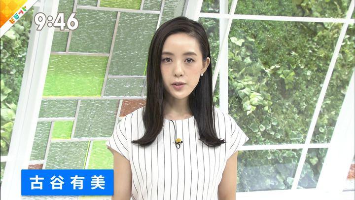 2019年08月09日古谷有美の画像13枚目