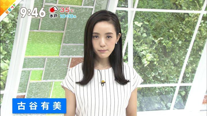 2019年08月09日古谷有美の画像14枚目