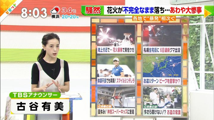 2019年08月12日古谷有美の画像01枚目
