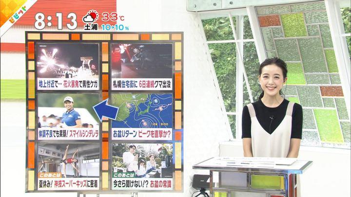 2019年08月12日古谷有美の画像06枚目