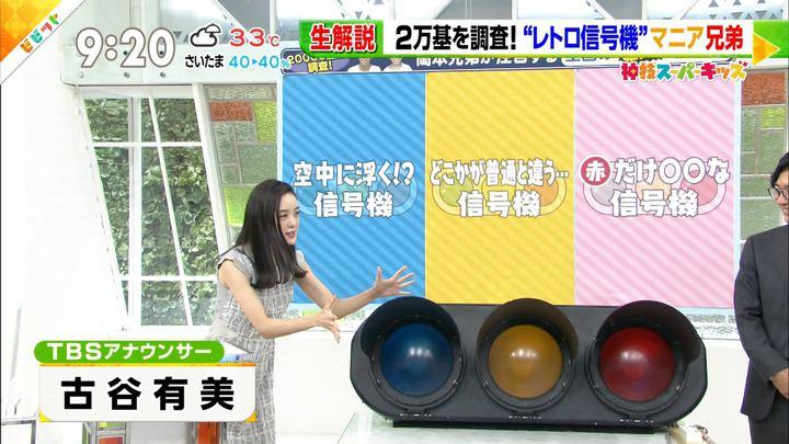 2019年08月13日古谷有美の画像04枚目