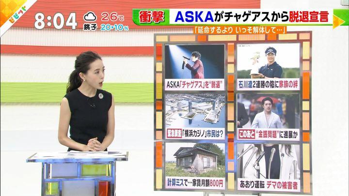 2019年08月26日古谷有美の画像02枚目